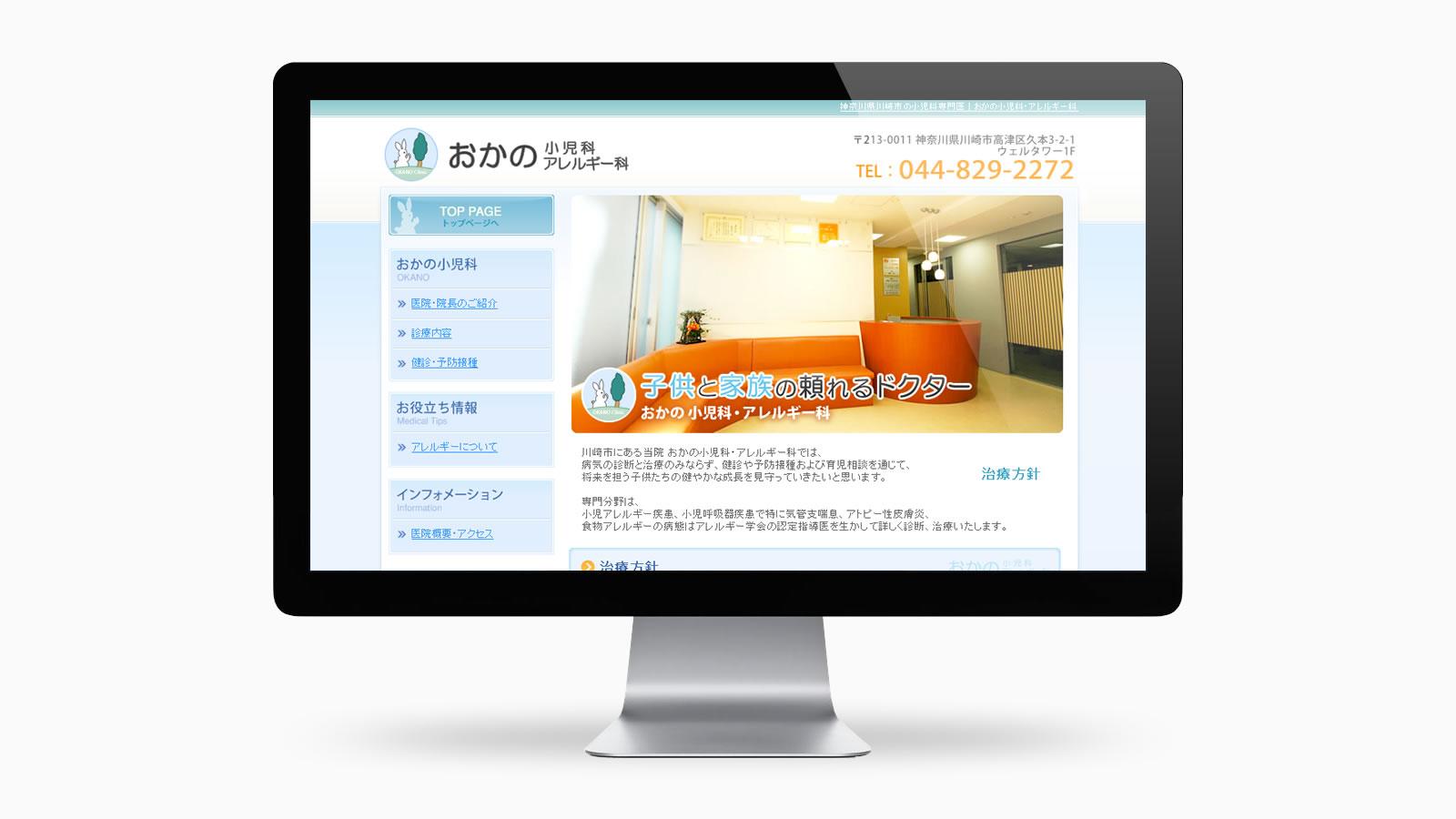 Okano Clinic